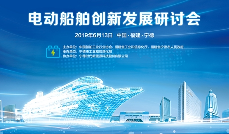 首届电动船舶创新会议召开 宁德时代启航百亿蓝海市场