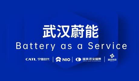 宁德时代携手蔚来、国泰君安、湖北科投,成立蔚能电池资产有限公司