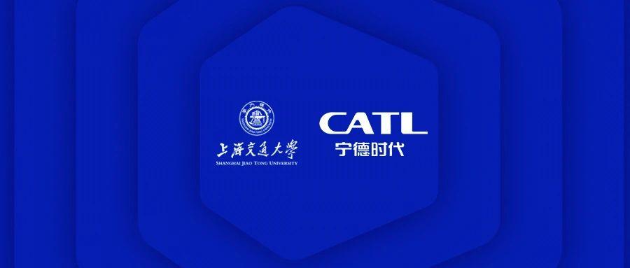 宁德时代与上海交大签署协议共建清洁能源技术联合研究中心