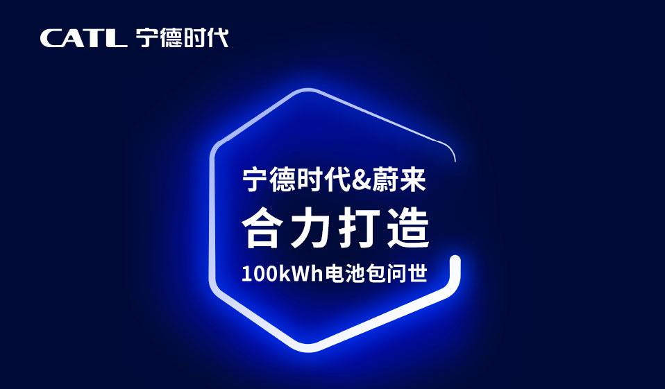 100kWh!宁德时代&蔚来联手打造最大容量电池包