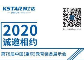邀请函 | 2020第78届中国(重庆)教育装备展示会