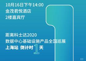 申城上海,明天见!