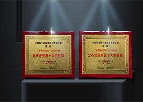 【转载】客户为本、匠心为质!科士达斩获2020年度中国好光伏两项大奖!